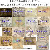 古地図セット・内容一覧