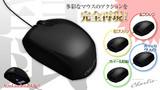 【MMD】オプティカルマウス・ハイポリモデルVer1.00