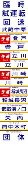 JR東日本南武線 205系 更新幕
