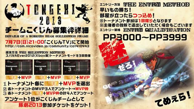 豚劇2013「こくじん軍」募集枠 詳細