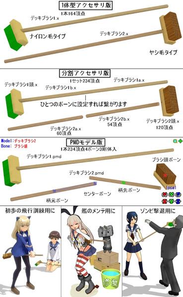 【ローポリ軽量】デッキブラシセット【アクセサリ配布】