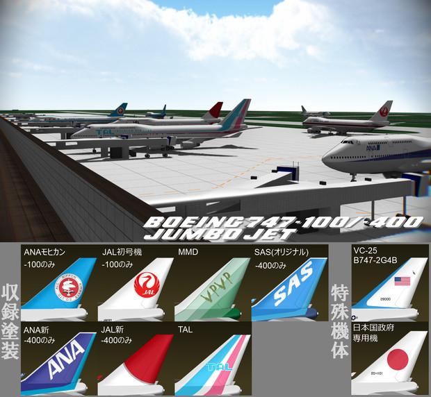 【第二回MMD航空祭支援】B747-100/-400【配布】