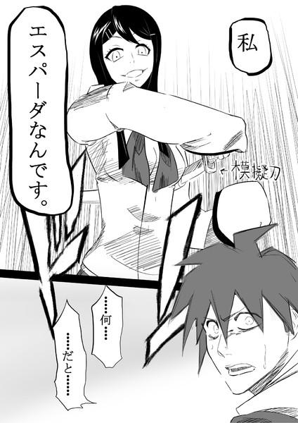 模擬刀の先制攻撃だべ!!