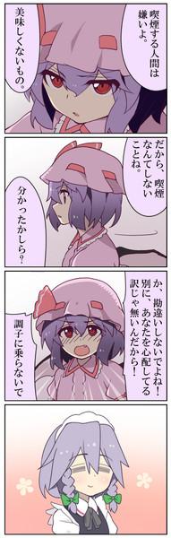 【東方4コマ】レミリア編