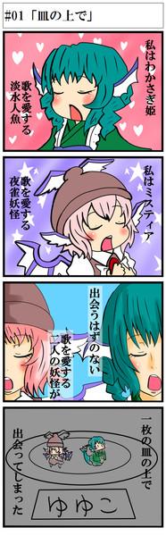 【東方4コマ】おん・ざ・ぷれーと#01