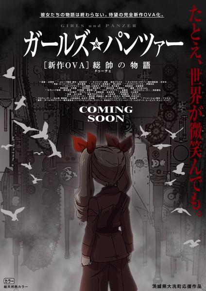 【ガルパン】「まどマギ叛逆の物語ポスター」みたいなアンチョビさん 修正版ver3.0
