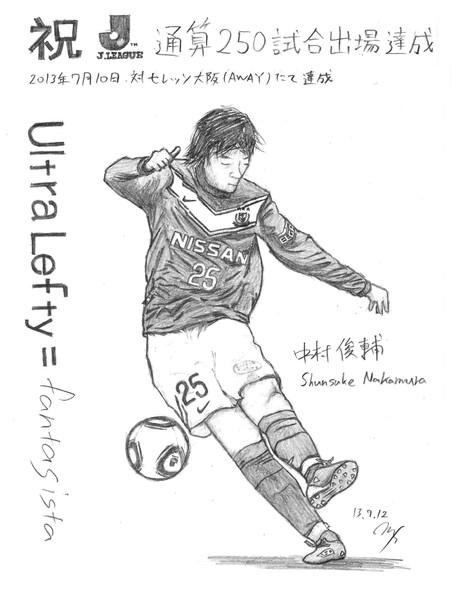 祝 Jリーグ通算250試合出場達成!