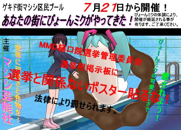 MMD樋口院選挙候補者・びょーんミク