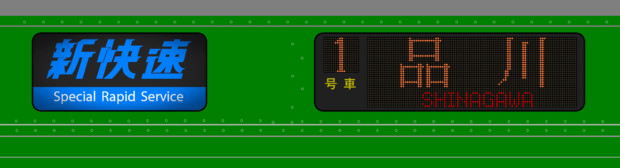 JR西日本 223系 新快速 品川