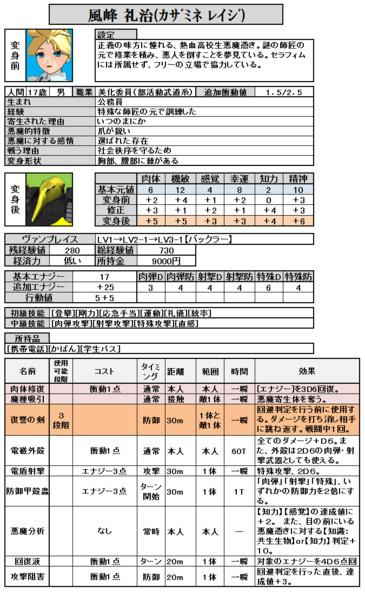 デモパラ卓、PCデータ「レイジ(PLレン)」