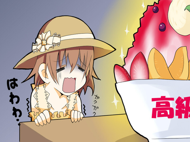 日菜子ピンチ!