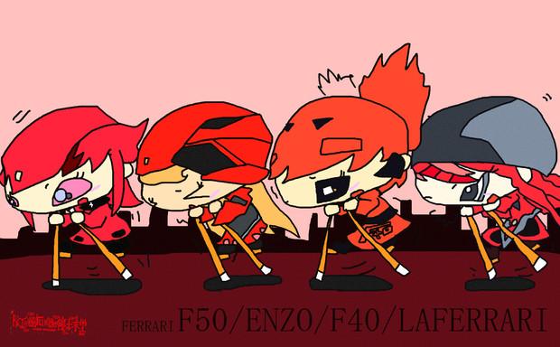 フェラーリ四人囃子
