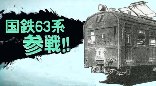 国鉄63系参戦