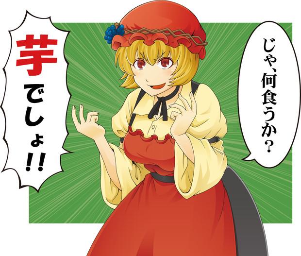 穣子ハイスクール