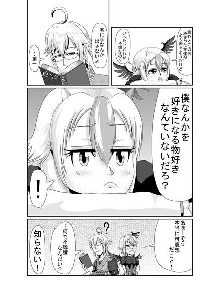 東方壱枚漫画録18「…このバカ」