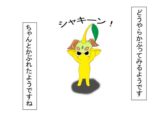 黄ピクミンのある日の出来事2