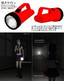 【ホムセン】強力ライト【アクセサリー配布】