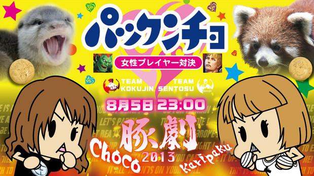 豚劇2013 8月5日23:00 「チョコVSかりぱく」