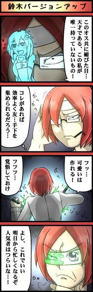 【鈴木アップデート】