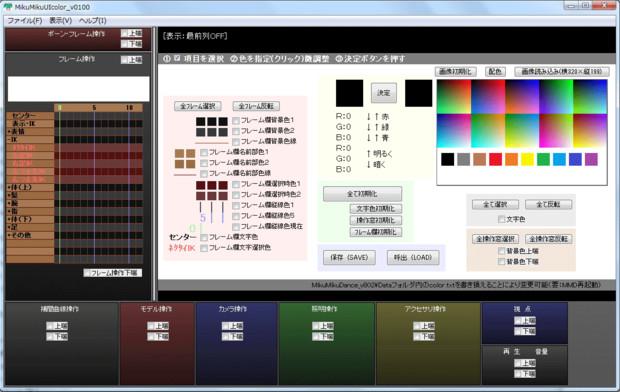 MikuMikuUIcolor_v0109 for MMDv900