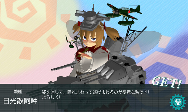 戦艦サニーちゃんげっと!