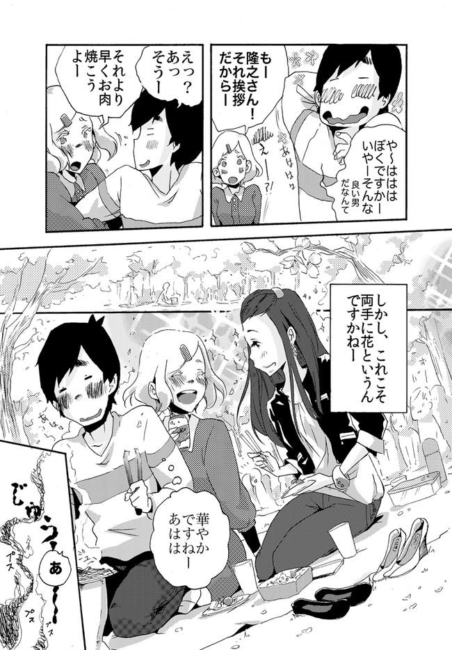 https://lohas.nicoseiga.jp/thumb/3313022p