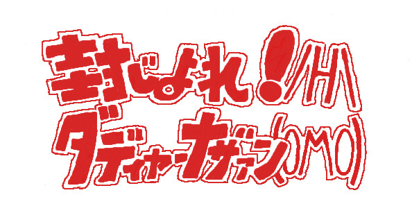 【封じよれ!】タイトルロゴパロディ【ダディャーナザァン(0M0)】