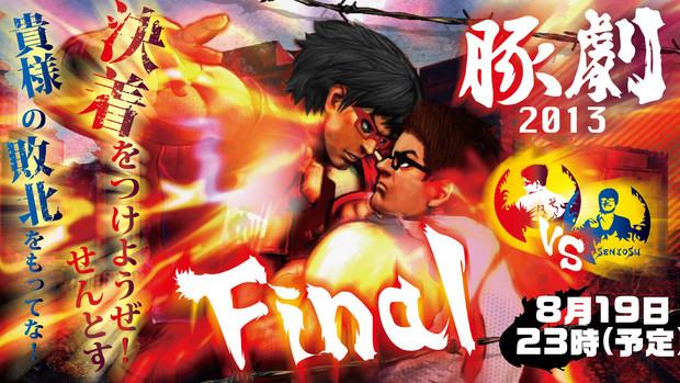 豚劇2013 8月19日 23:00(予定) 「こくじんVSせんとす」