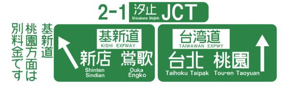台湾の高速を日本風にしてみた 1