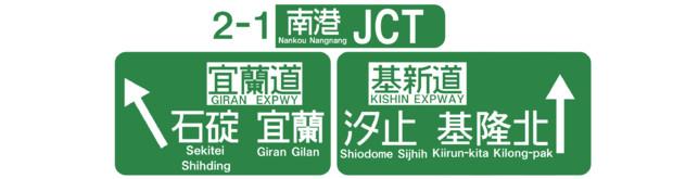 台湾の高速を日本風にしてみた 2