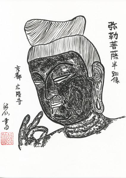 弥勒菩薩半跏像