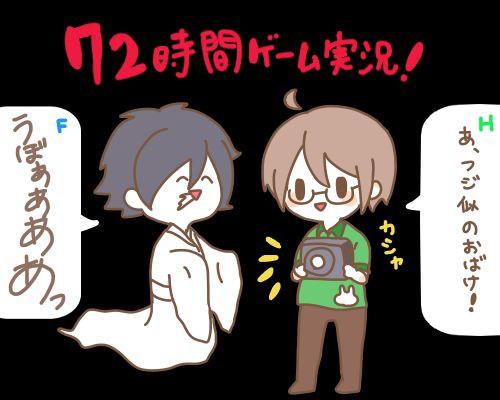 72時間ゲーム実況/フジとヒラ