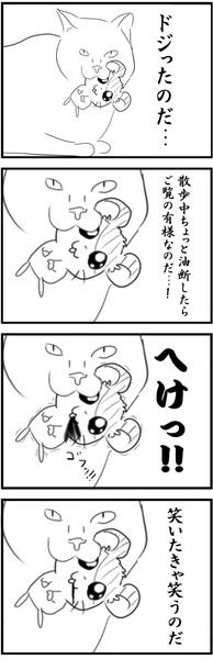 猫「獲っとこハム太郎」