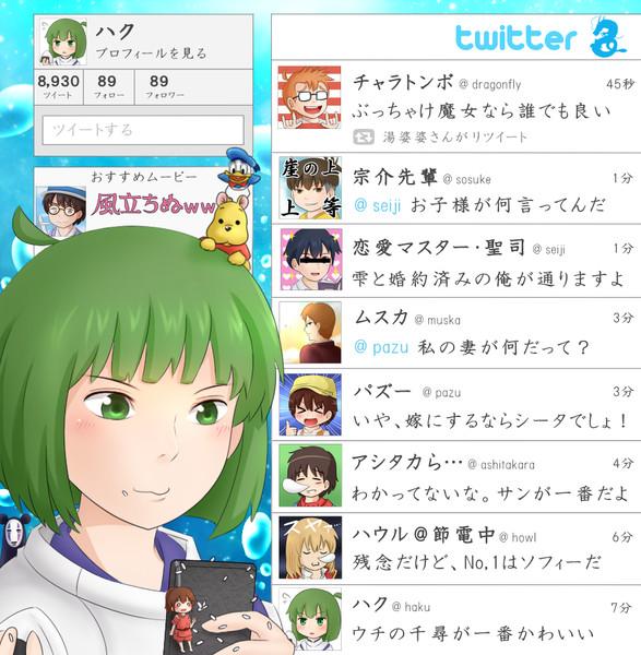 Twitter【ハク】