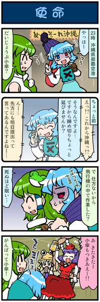 がんばれ小傘さん 988