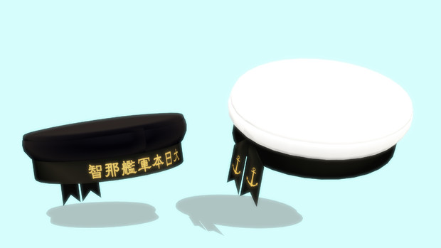 水兵さんの軍帽【モデル配布】