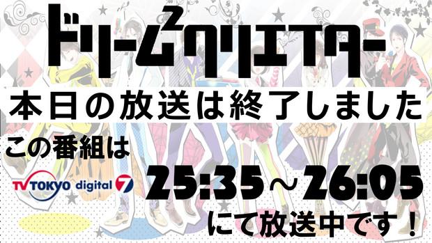 【ドリクリ閉じ画】0820ニコ生ドリクリ閉じ画【その6】