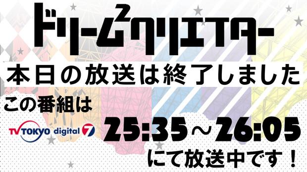【ドリクリ閉じ画】0820ニコ生ドリクリ閉じ画【その7】