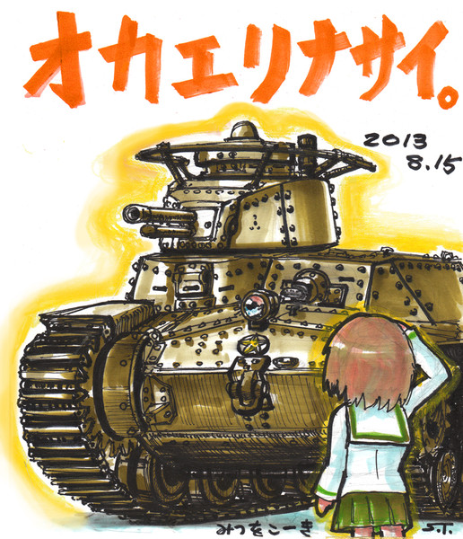 終戦記念日の戦車絵