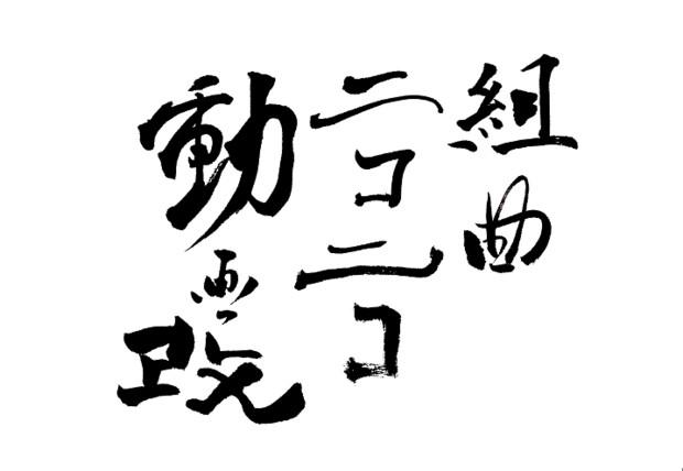 【ニコ伝】スピンオフ書道動画より