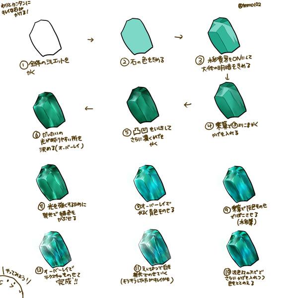 講座宝石っぽいものの描き方 ても さんのイラスト ニコニコ静画