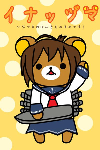 イナッヅマ(電(いなづま)×リラックマ)