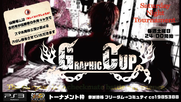 PS3版 スパⅣトーナメント Gカップ 第7回