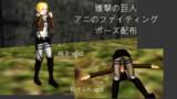 【MMDポーズ配布アリ】 アニのファイティングポーズ+投げられポーズ 【進撃の巨人】