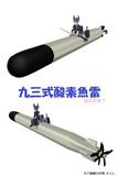 【MMD】九三式酸素魚雷【配布】
