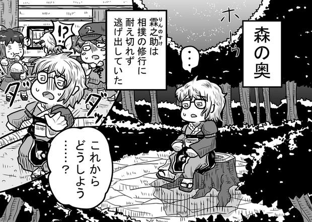 【東方漫画 第24話】 とある「霖之助」の一日Ⅲ(1P)