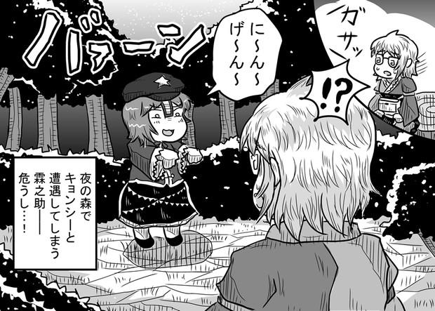 【東方漫画 第24話】 とある「霖之助」の一日Ⅲ(2P)