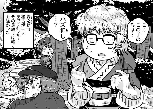 【東方漫画 第24話】 とある「霖之助」の一日Ⅲ(4P)