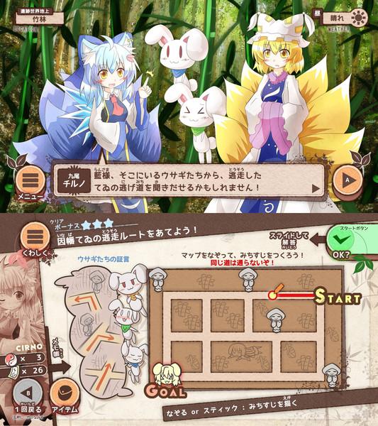 チルノ編ナゾトキ!:9尾のチルノ!