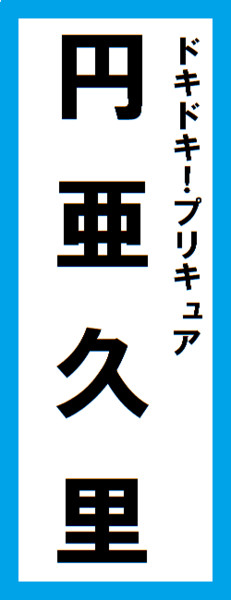 オールスター感謝祭の名前札(円亜久里ver.)